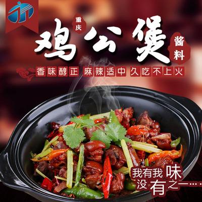重庆鸡公煲酱料