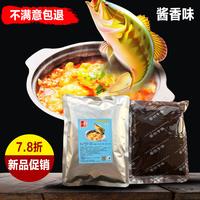 啵啵鱼酱料-酱香味