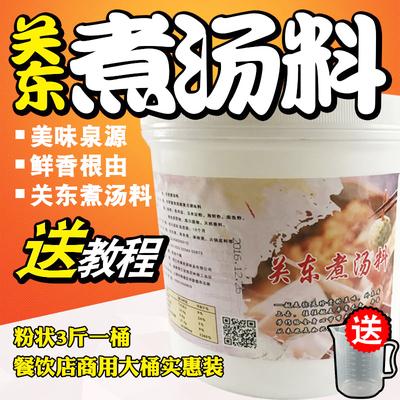 香辣味-关东煮酱料
